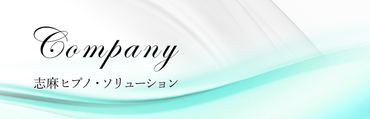 志麻ヒプノ・ソリューション 会社概要