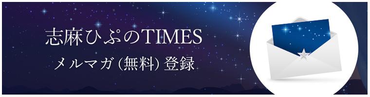 志麻絹依メルマガ ひぷのTIMES 登録