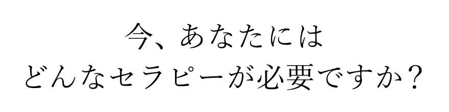 志麻ヒプノ セラピー