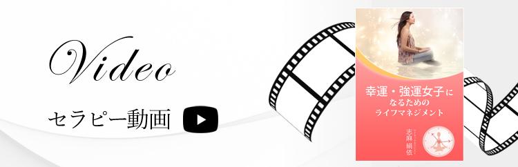 セラピー動画