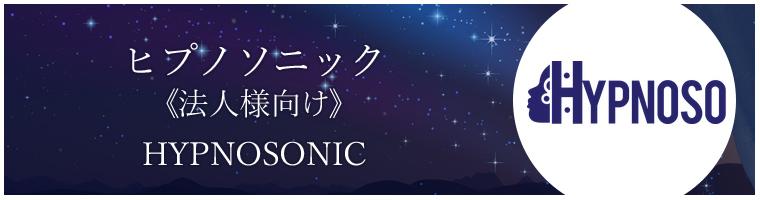 志麻ヒプノ法人様向け ヒプノソニック