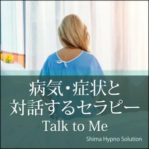 病気症状と対話する暝想