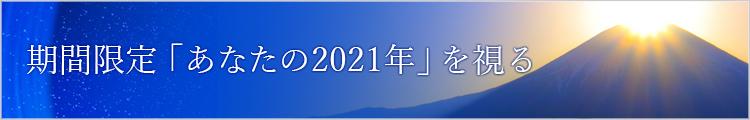 イヤー・リーディング2021 あなたの2021年を視る