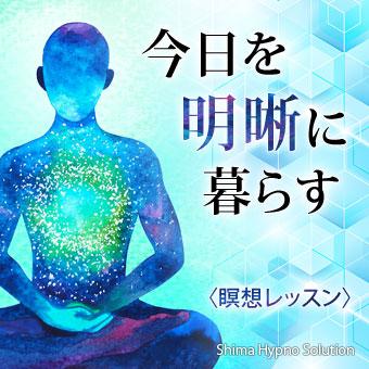 〈瞑想レッスン〉今日を明晰に暮らす
