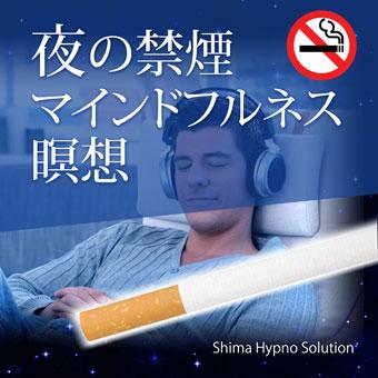 夜の禁煙マインドフルネス瞑想