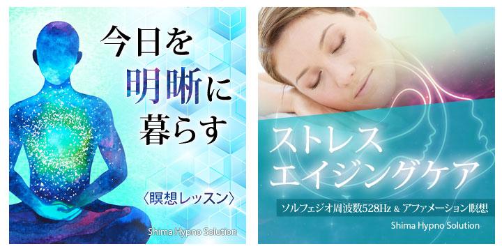 【JAL Wellness&Travel】オーディオセラピー®搭載