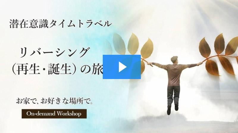 志麻ヒプノ オンデマンド動画